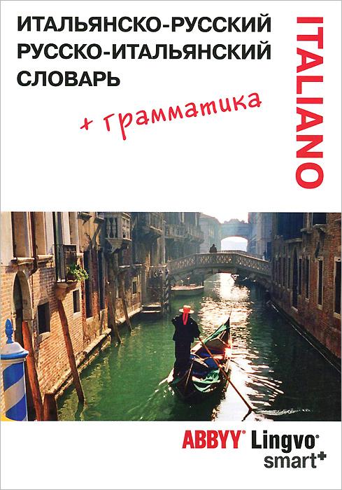 ����������-�������, ������-����������� ������� ABBYY Lingvo Smart � �������������� ����������
