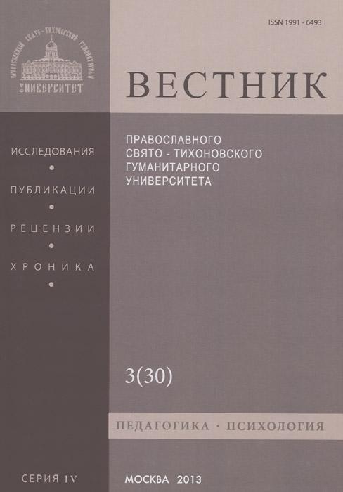 Вестник Православного Свято-Тихоновского Гуманитарного Университета, №3(30), август-сентябрь 2013