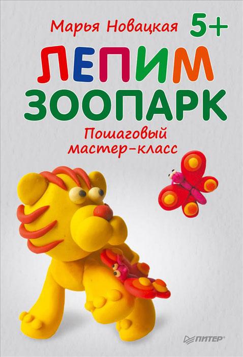 Лепим зоопарк. Пошаговый мастер-класс12296407Марья Новацкая в прошлом - обычный маркетолог в обычной фирме. Сейчас - создатель пластилиновых шедевров, хозяйка интернет-блога с уроками по лепке, автор книг Пластилиновые секреты, Пластилиновый зоопарк, Пластилиновая считалка и просто счастливая женщина. Я иду в зоопарк!. Какой ребенок скажет это равнодушно? Дети хотят общаться с животными дни и ночи напролет. Они готовы слушаться маму и папу, мыть руки перед едой и пить молоко с пенкой, лишь бы получить возможность увидеть диковинных зверей еще раз. И еще раз. И еще! Лепка из пластилина - одно из самых эффективных развивающих занятий для детей. Слепите зоопарк и поселите пластилиновых зверюшек в своем доме!