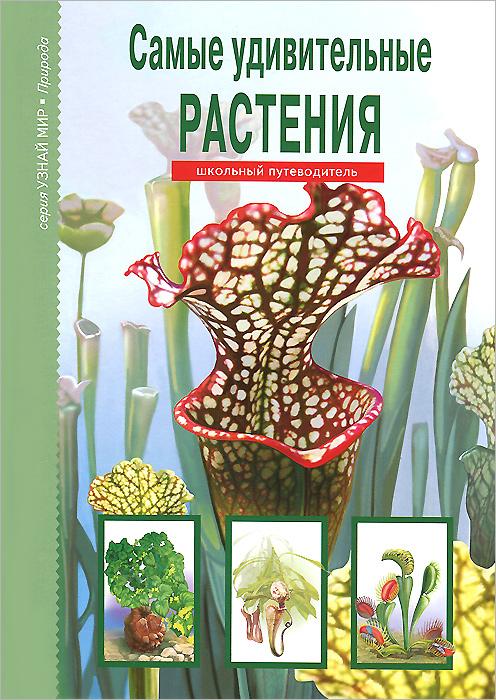 Книга Самые удивительные растения