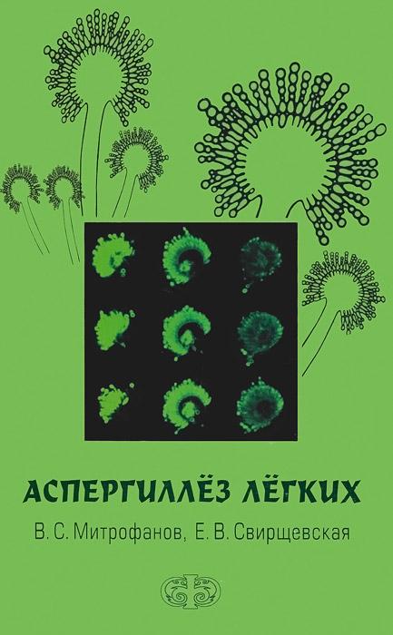 Аспергиллез легких ( 978-5-93929-242-9 )