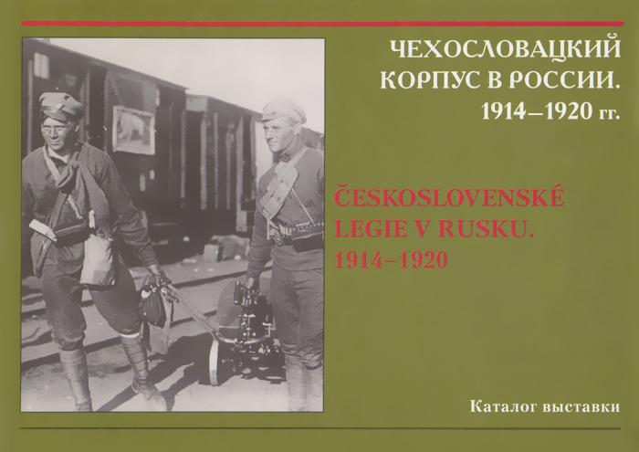 Чехословацкий корпус в России. 1914-1920 гг. Каталог выставки