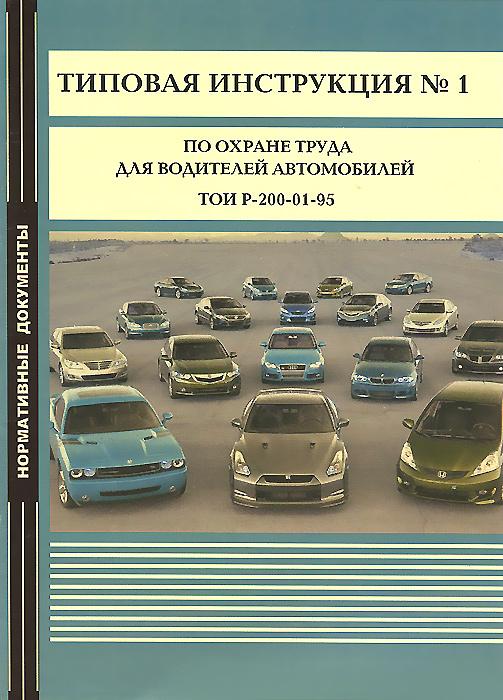 Типовая инструкция №1 по охране труда для водителей автомобилей. ТОИ Р-200-01-95