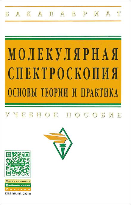 Молекулярная спектроскопия. Основы теории и практика. Учебное пособие ( 978-5-16-005727-9, 978-5-16-100667-2 )