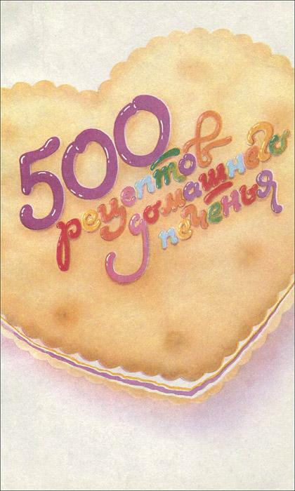 500 рецептов домашнего печенья