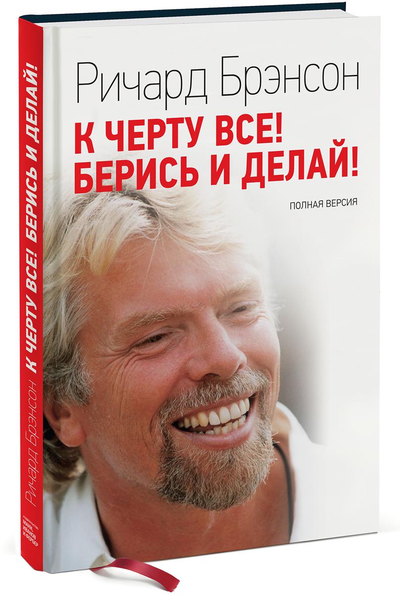 Книга К черту все! Берись и делай!