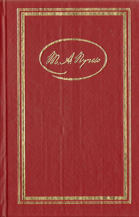 Т. А. Пучко. Сочинения: Стихотворения и поэмы
