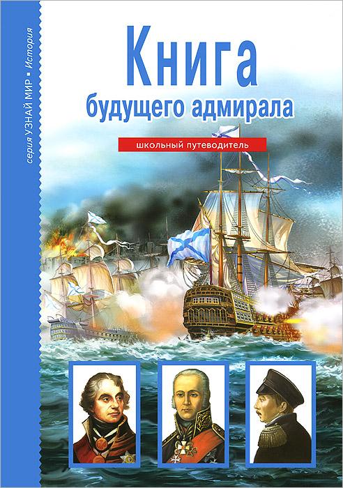Книга будущего адмирала