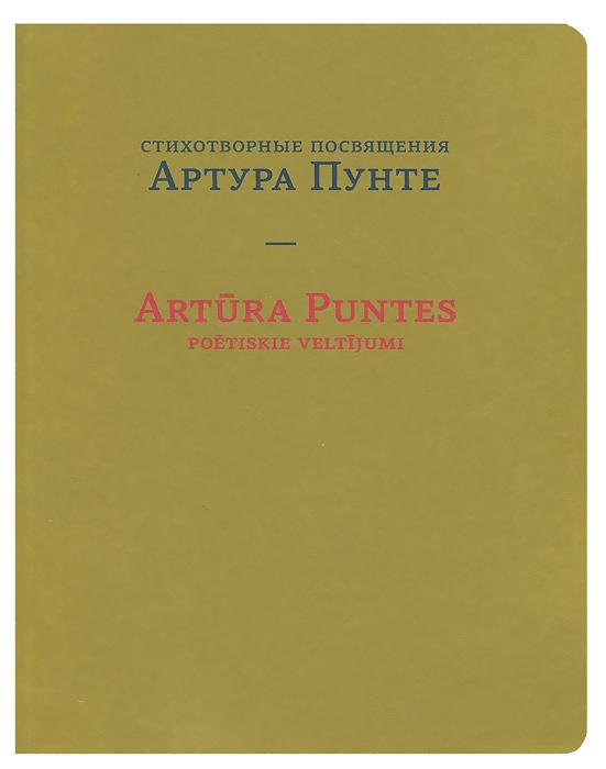 Стихотворные посвящения Артура Пунте