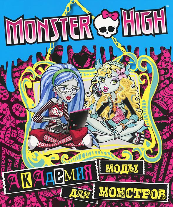 Monster High. Академия моды для монстров. Развивающая книжка с наклейками