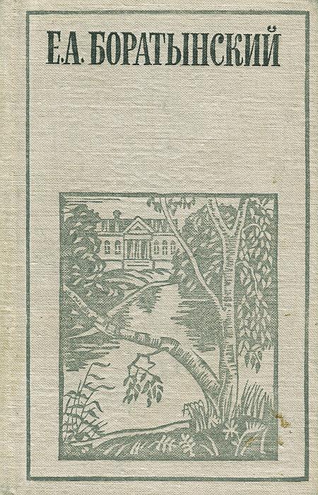 Е. А. Боратынский. Стихотворения. Эпиграммы. Поэмы. Мысли о литературе