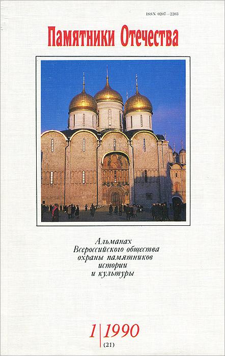 Памятники Отечества. Альманах, №1, 1990