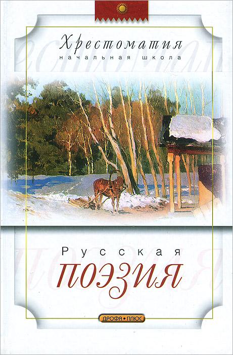 Книга русская эротическая поэзия