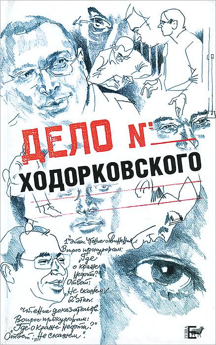 Дело Ходорковского12296407Сейчас многие уже забыли, за что сидит главный заключенный страны: эти воспоминания стерло второе дело, процесс по которому растянулся в Хамовническом суде Москвы на 22 месяца, до конца 2010 года. Первое дело Михаила Ходорковского, в отличие от абсурдного второго, бизнесменам стоит принимать всерьез. Налоговые схемы, из-за применения которых самый богатый житель России стал самым богатым заключенным, используются до сих пор, и те, кто это делает, подвергают себя ненужному риску. В книге описан процесс по делу Ходорковского.