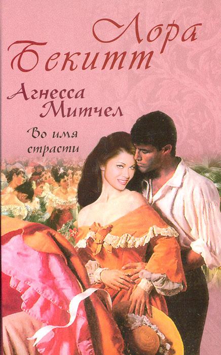 Агнесса Митчел. Роман в 2 книгах. Книга 1. Во имя страсти