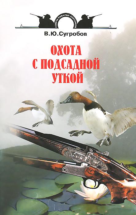 Охота с подсадной уткой ( 978-5-98435-695-4 )