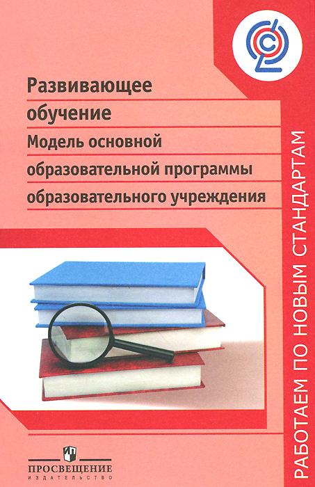 Развивающее обучение. Модель основной образовательной программы образовательного учереждения
