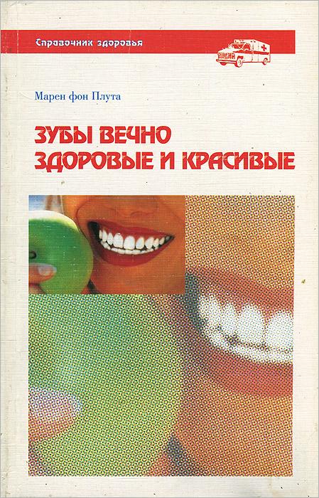 Зубы вечно здоровые и красивые