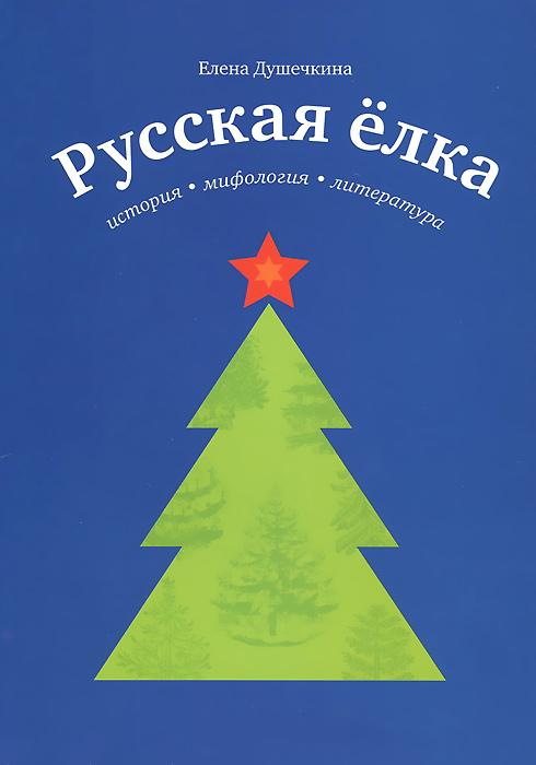 Русская елка. История, мифология, литература