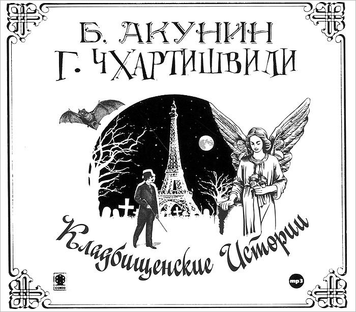 Кладбищенские истории (аудиокнига MP3)