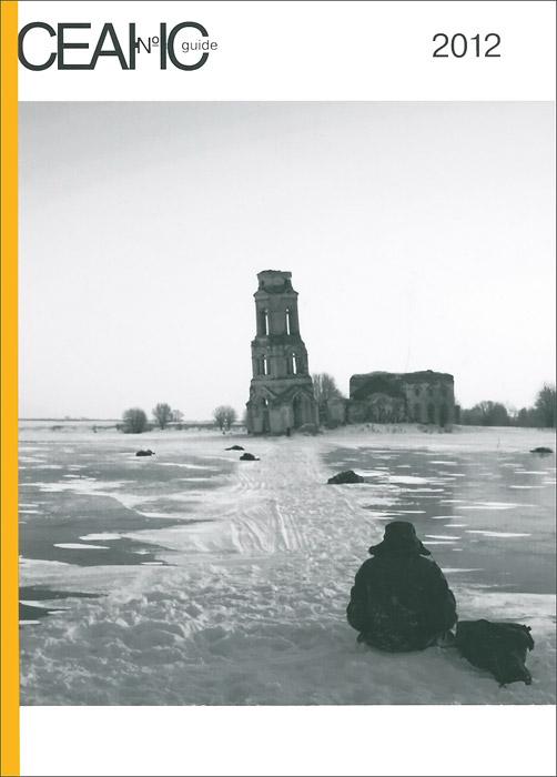 ����� guide. ���������� ������ 2012 ����