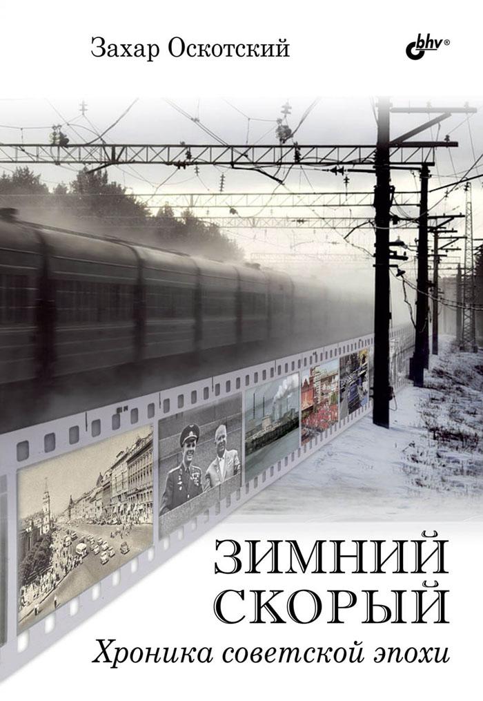Зимний скорый. Хроника советской эпохи. Захар Оскотский