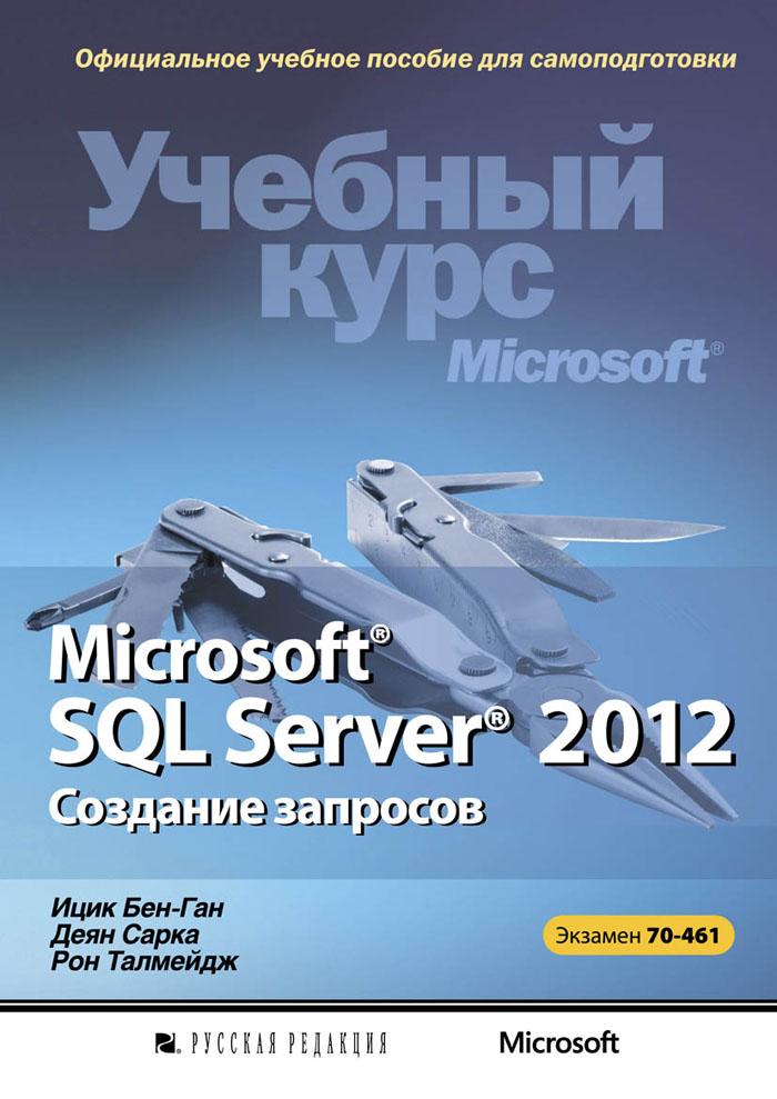 Microsoft SQL Server 2012. Создание запросов. Учебный курс Microsoft (+ CD-ROM) ( 978-5-7502-0432-8, 978-0-7356-6605-4 )