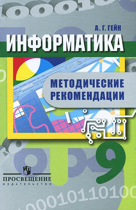 Информатика. 9 класс. Методические рекомендации ( 978-5-09-032437-3 )