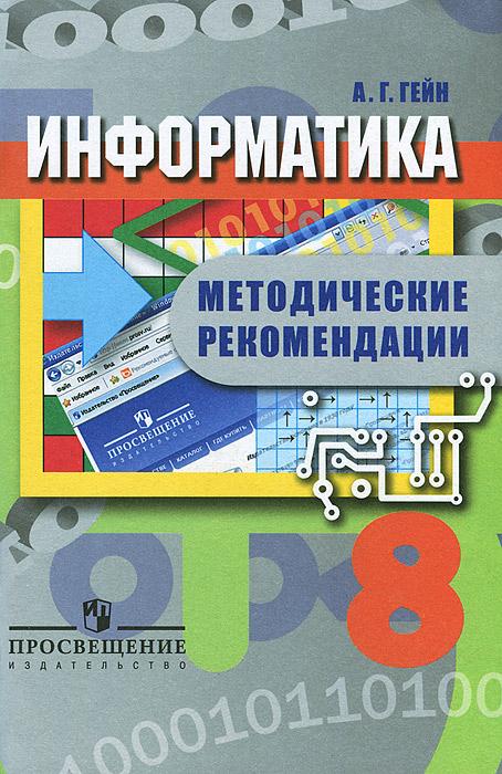 Информатика. 8 класс. Методические рекомендации ( 978-5-09-028125-6 )