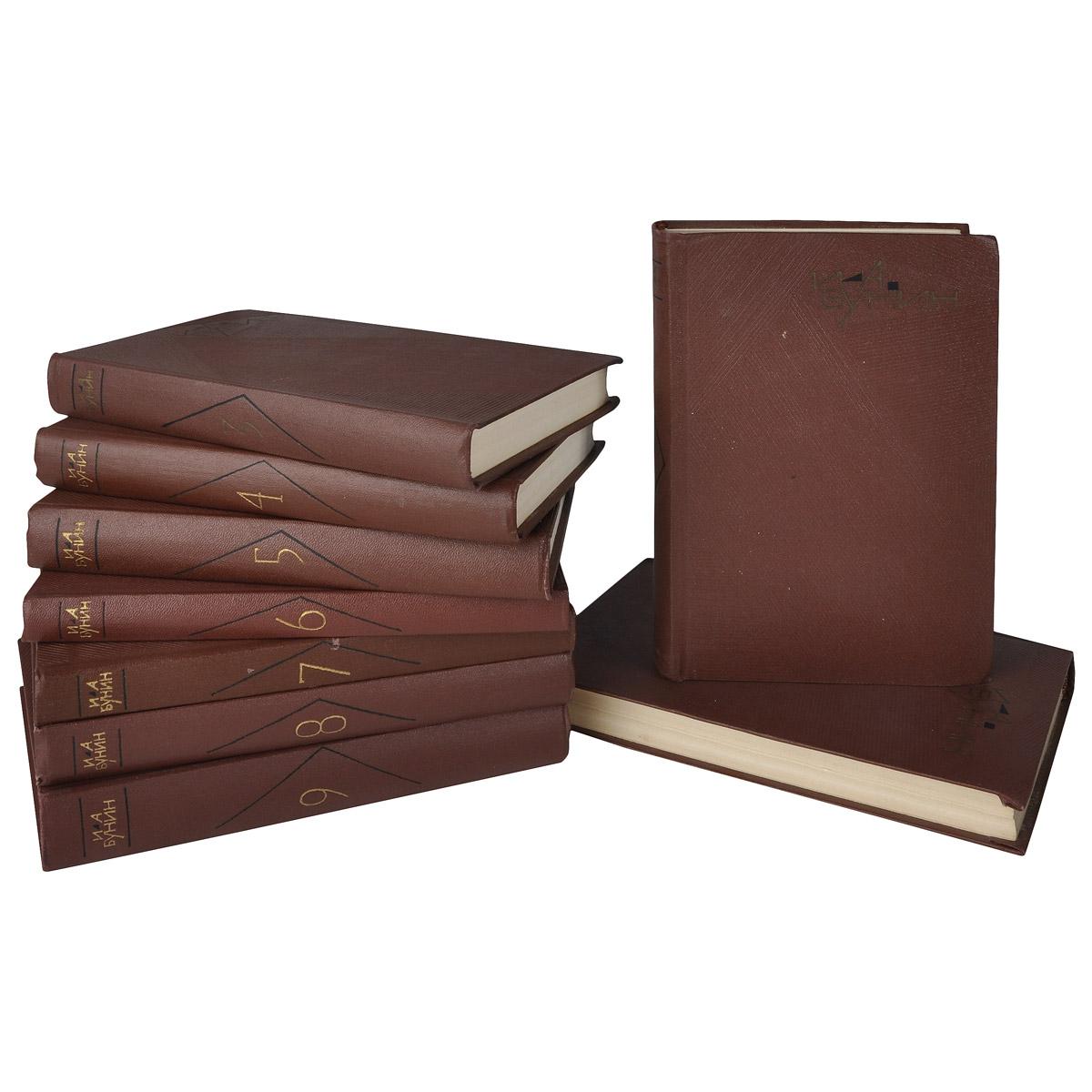 И. А. Бунин. Собрание сочинений (комплект из 9 книг)