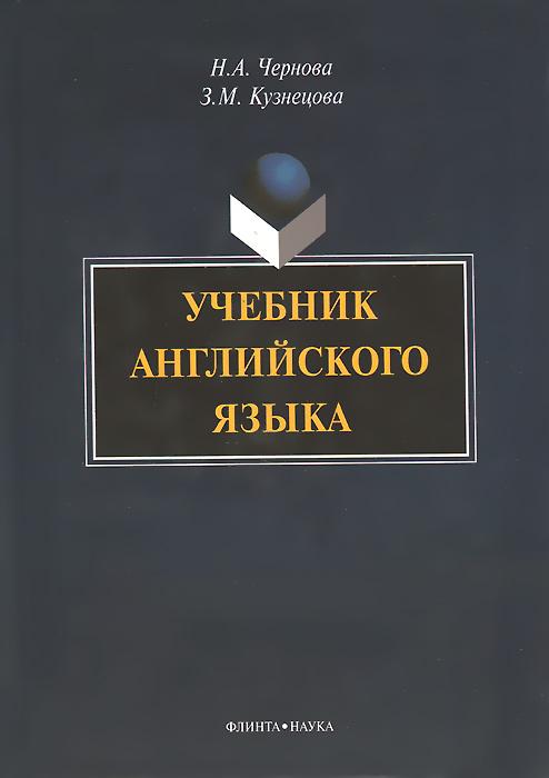 Учебник английского языка (+ CD-ROM)
