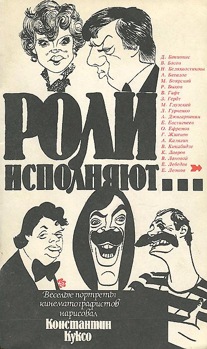 Роли исполняют… Веселые портреты кинематографистов в рисунках Константина Куксо с эпиграммами Бориса Брайнина