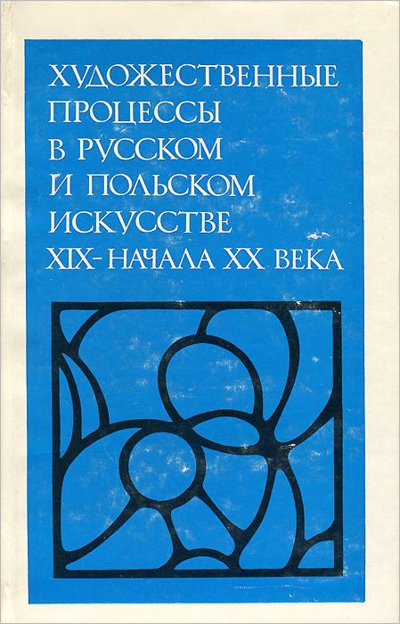 Художественные процессы в русском и польском искусстве XIX - начала ХХ века
