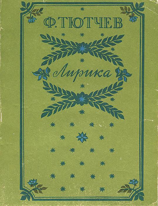Ф. Тютчев. Лирика