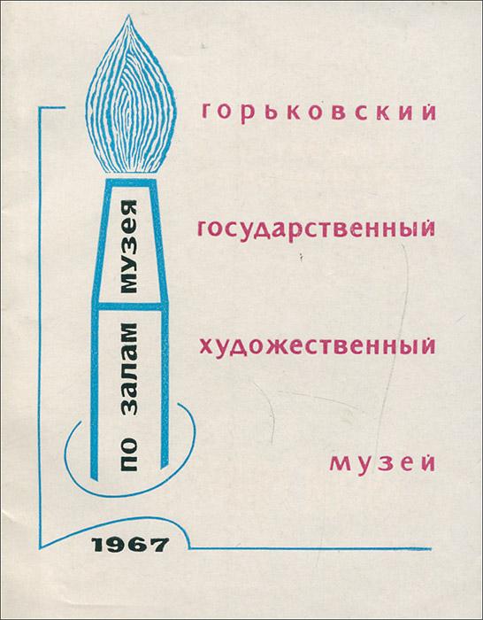 Горьковский государственный художественный музей. По залам музея