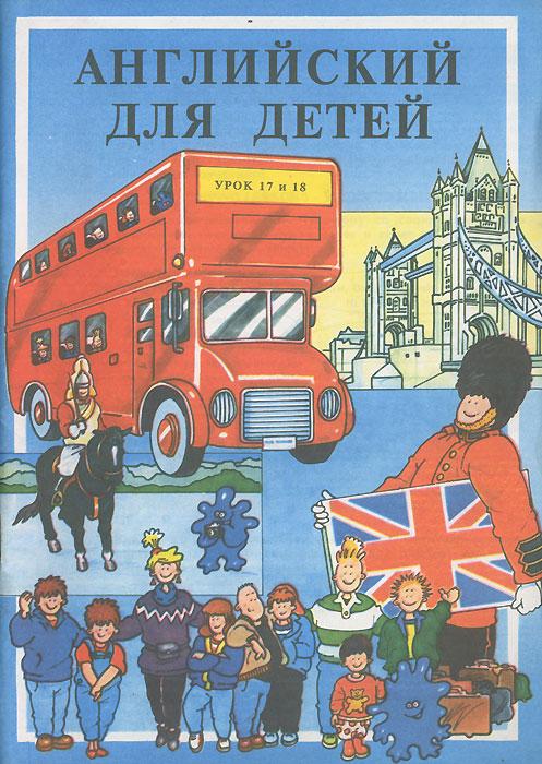 Английский для детей. Урок 17 и 18. Руководство для родителей