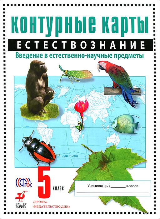 Естествознание. 5 класс. Контурные карты ( 978-5-358-13760-8 )