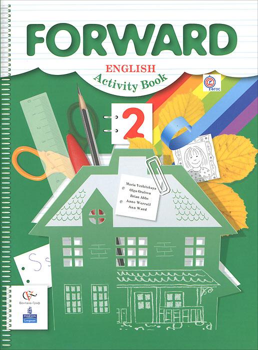 Forward English: Activity Book / Английский язык. 2 класс. Рабочая тетрадь