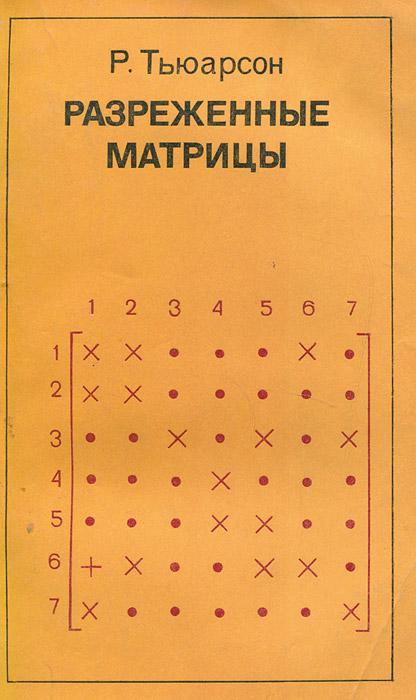 Разреженные матрицы