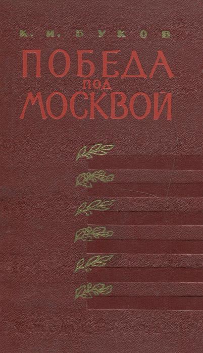 Победа под Москвой12296407В этой книге на основе документальных материалов освещается мужественная борьба юношей и девушек, школьников и пионеров Москвы против иноземных захватчиков. Вместе со всем советским народом юные патриоты Москвы и Подмосковья, не зная страха в борьбе, не щадя своей жизни, дрались за свое Отечество, за родную столицу. Свыше полумиллиона московских комсомольцев сражались на фронтах и в партизанских отрядах, более двухсот тысяч юношей и девушек самоотверженно возводили оборонительные рубежи на подступах к городу. Сотни тысяч молодых москвичей не покладая рук трудились на фабриках и заводах, в колхозах и совхозах. В период героической битвы за столицу юные москвичи с честью выполнили свой долг перед Родиной.
