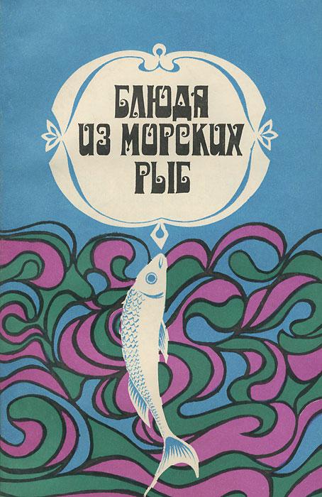 Блюда из морских рыб
