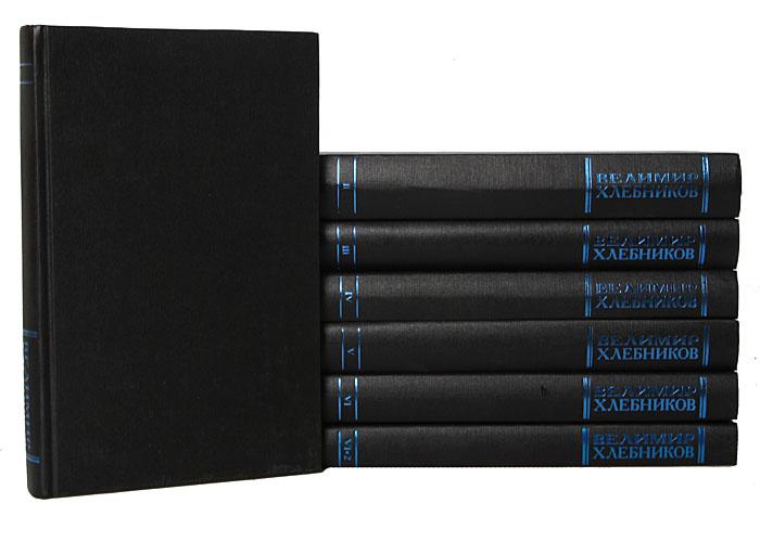 Велимир Хлебников. Собрание сочинений в 6 томах (комплект из 7 книг)
