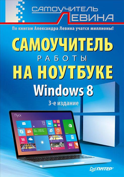 ����������� ������ �� ��������. Windows 8