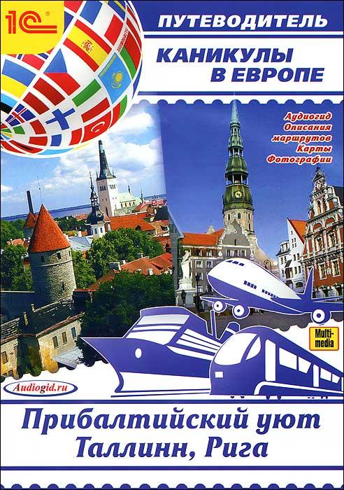 Каникулы в Европе. Прибалтийский уют. Таллин, Рига. Путеводитель (аудиокнига MP3 + карта) ( 978-5-9677-1982-0 )