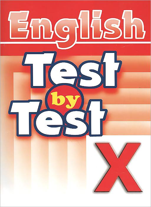Test by Test. Тесты. 10 класс. Сборник заданий для подготовки учащихся 10 классов к новой форме государственного экзамена по английскому языку