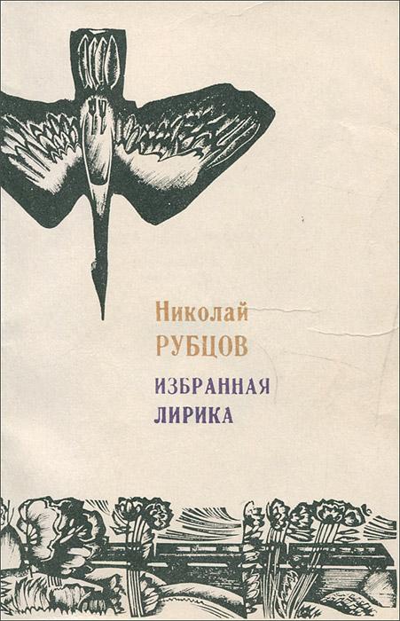 Рубцов Николай. Избранная лирика