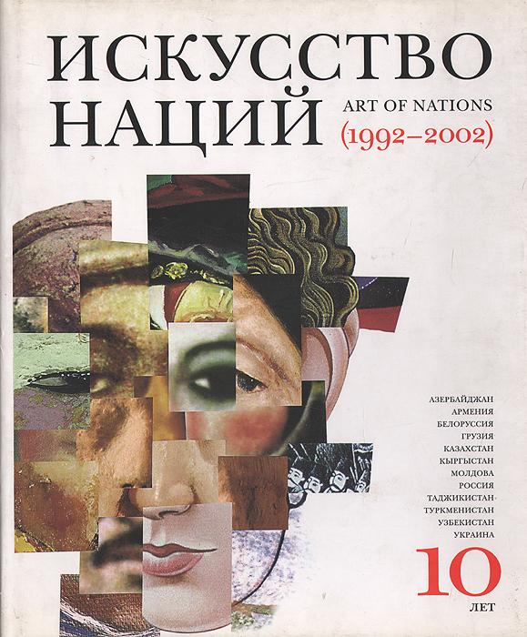 Искусство наций (1992-2006)