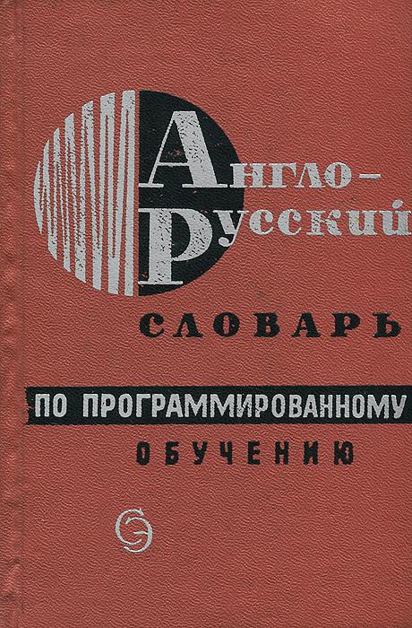 Англо-русский словарь по программированному обучению