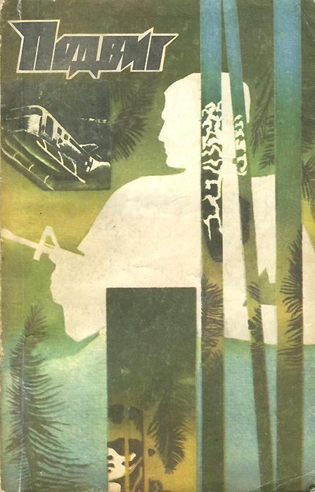 Подвиг, №5, 1984