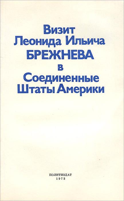 Визит Леонида Ильича Брежнева в Соединенные Штаты Америки